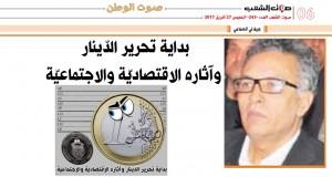 بداية تحرير الدّينار  وآثاره الاقتصاديّة والاجتماعيّة // جيلاني الهمامي