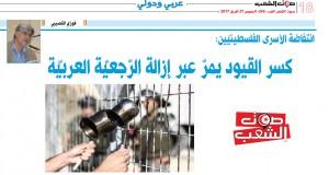 انتفاضة الأسرى الفلسطينيّين:  كسر القيود يمرّ عبر إزالة الرّجعيّة العربيّة