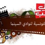 اليوم بالحمّامات: انتخاب مكتب جديد للجامعة التونسية لنوادي السّينما