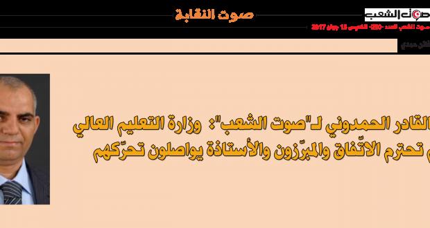 """عبد القادر الحمدوني لـ""""صوت الشعب"""":  وزارة التعليم العالي لم تحترم الاتّفاق والمبرّزون والأستاذة يواصلون تحرّكهم"""