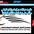 البحرين: حلّ جمعية العمل الوطنيّ الدّيمقراطي  مؤشّر على زيف الواجهة الدّيمقراطيّة