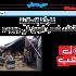 كارثة إنسانية تهدّد الشّعب اليمني في وجوده