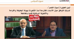"""أيمن العلوي لـ""""صوت الشعب"""":لم يتمّ التوافق حول الأسماء المقترحة لسدّ الشّغورات بهيئة الحقيقة والكرامة والأغلبيّة البرلمانيّة قامت بالمغالطة"""