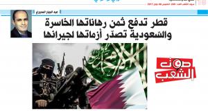 قطر تدفع ثمن رهاناتها الخاسرة  والسّعودية تصدّر أزماتها لجيرانها