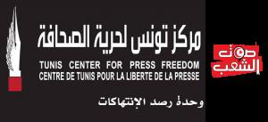 assabah_مركز-تونس-لحرية-الص