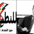 صلاح الدّاودي: من أجل تونس خالية من الصهيونية قبل وبعد زوال الكيان