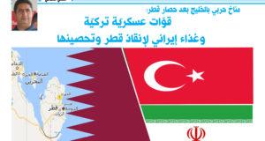 مناخ حربي بالخليج بعد حصار قطر:  قوّات عسكريّة تركيّة وغذاء إيراني لإنقاذ قطر وتحصينها