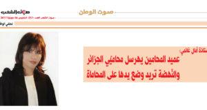 الأستاذة أمال غانمي: عميد المحامين يهرسل محاميّي الجزائر والنّهضة تريد وضع يدها على المحاماة