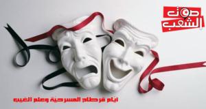 تنظيم أيّام قرطاج المسرحيّة وعلم الغيب