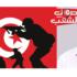 أمن تونس من أمن قياداتها الشّرفاء والصّادقين