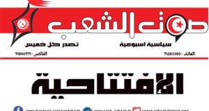 """إفتتاحية صوت الشعب// """"استمـلاك الدولـة"""""""