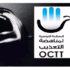 المنظمة التونسية لمناهضة التعذيب تدعو القضاة إلى إنصاف ضحايا التعذيب