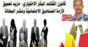 قانون التّقاعد المبكّر الاختياري:  مزيد تعميق لأزمة الصّناديق الاجتماعيّة ونشر البطالة