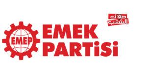 حزب العمال التركي // لا بدّ من ضمان السّلامة والحماية الأمنيّة لحمه الهمامي