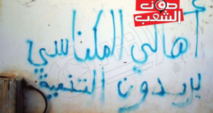 أهالي المكناسي يحتجون على التتبعات العدلية في حق المطالبين بالشغل و التنمية