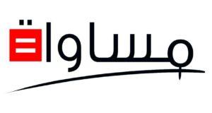 بيــــــان منظمة مساواة// لا للمس من كرامة المرأة التونسية  وكرامة الشعب التونسي