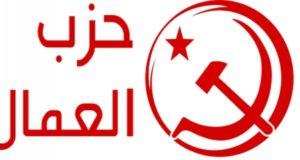 """بيان حزب العمال """" إنها فعلا حكومة الحرب على الشعب"""""""