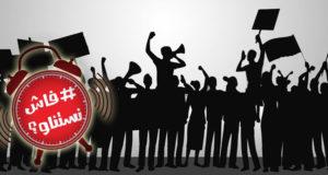 """تجمّع بشارع بورقيبة بالعاصمة لحملة """"فاش تستناو"""""""