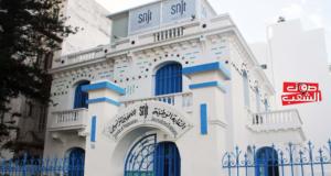 الصحافة التونسية في غضب