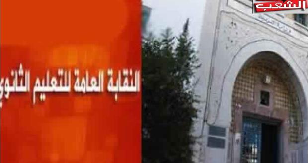 وزارة التربية ترفض المساس بالعطلة ولقاء جهات لقطاع التعليم الثانوي يوم غد