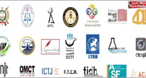 في بيان مشترك حول مسار العدالة الانتقالية: منظّمات المجتمع المدني تدعو إلى احترام قانون العدالة الانتقالية وأحكام المحكمة الإدارية
