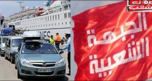 فرع الجبهة الشعبية بفرنسا يعقد ندوة صحفية حول ظروف عودة المهاجرين إلى أرض الوطن ويقدّم مقترحات