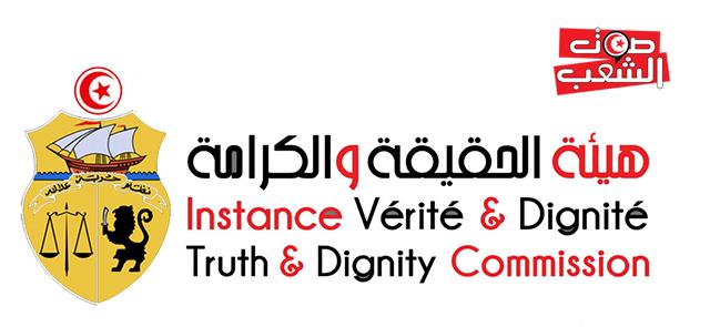 بن سدرين: هيئة الحقيقة والكرامة ستواصل أعمالها إلى موفّى ديسمبر القادم