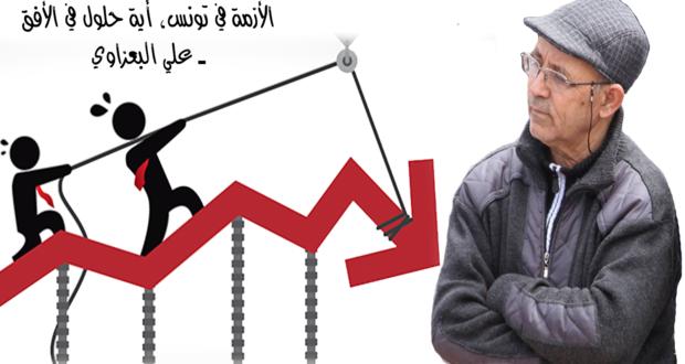 الأزمة في تونس، أية حلول في الأفق