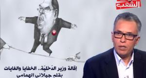 إقالة وزير الدّخليّة.. الخفايا والغايات : بقلم جيلاني الهمامي