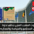 تواصل أزمة الهجرة في ليبيا