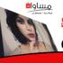 مساواة تطالب باخراج نهى بشيني من مستشفى الرازي وتوفير الاحاطة النفسية لها
