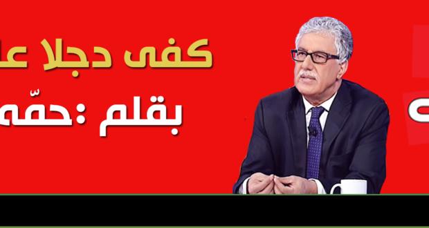 كفى دجلا على الشعب // بقلم حمّه الهمامي