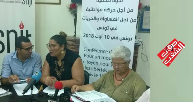 الإعلان عن ميلاد حركة مواطنيّة من أجل الحريّات والمساواة