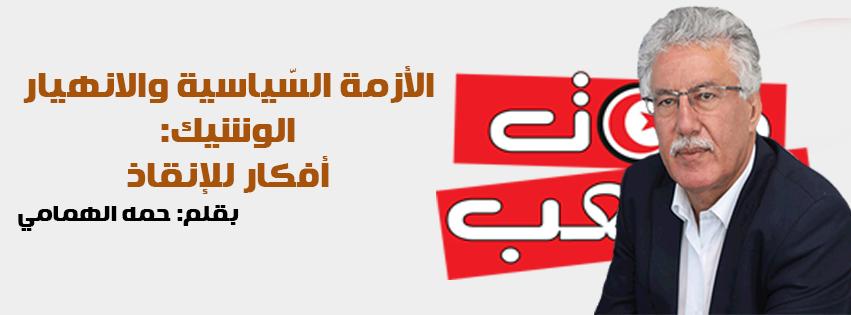 الأزمة السّياسية والانهيار الوشيك: أفكار للإنقاذ بقلم: حمه الهمامي