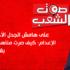 على هامش الجدل الأخير حول حكم الإعدام: كيف صرت مناهضا لحكم الإعدام // بقلم حمّه الهمامي