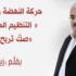حركة النهضة ومسألة « التنظيم الخاص» «صكّ تربح» !!