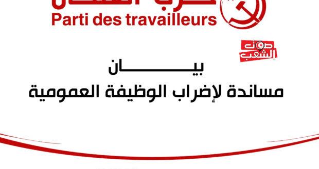 حزب العمال : بيـــــــــــــــان مساندة لإضراب الوظيفة العمومية