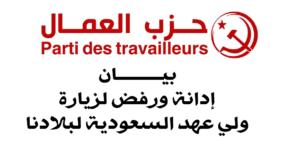 حزب العمال – بيان إدانة ورفض لزيارة ولي عهد السعودية لبلادنا