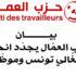 بيان // حزب العمّال يجدّد انحيازه لشغّالي تونس وموظّفيها