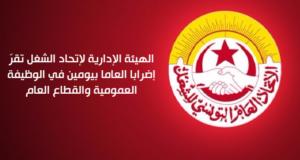 الهيئة الإدارية لإتحاد الشغل تقرّ إضرابا عاما بيومين في الوظيفة العمومية والقطاع العام