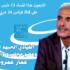 تتابعون هذا المساء على قناة فرانس 24 عربي عمار عمروسية