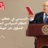 السبسي في خطاب 20 مارس: النظام السياسي الحالي وحده المسؤول عن خيبة تونس