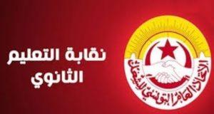 مؤتمر جامعة التعليم الثانوي… بأبواب مغلقة!!!