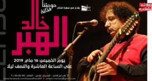 """خالد الهبر يفتتح مهرجان """"حومتنا فنانة"""":  """"سهرة من غنّى في الحرب وصمت زمن السّلم"""""""