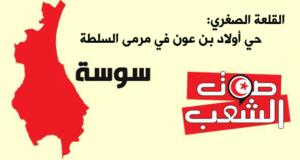 سوسة / القلعة الصغري: حي أولاد بن عون في مرمى السلطة