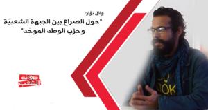 """وائل نوّار: """"حول الصراع بين الجبهة الشعبيّة وحزب الوطد الموحّد"""""""