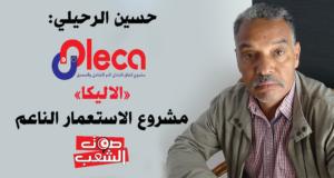 """حسين الرحيلي: """"الاليكا"""" مشروع الإستعمار الناعم"""