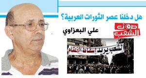 هل دخلنا عصر الثّورات العربيّة؟