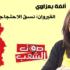 القيروان:نسق الاحتجاجات في تصاعد