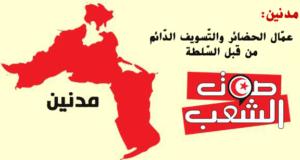 مدنين:  عمّال الحضائر والتّسويف الدّائم من قبل السّلطة